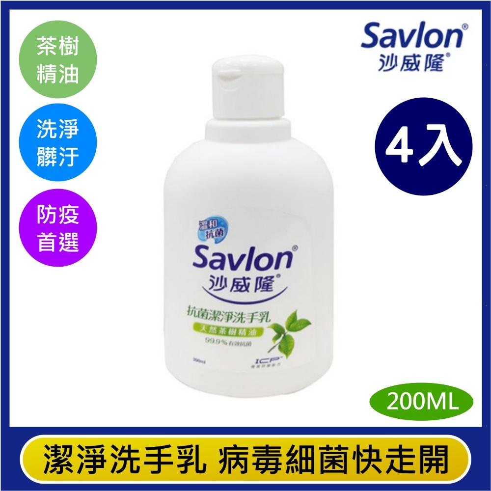 【尊爵家Monarch】沙威隆抗菌洗手乳 天然茶樹精油200MLX4入 Savlon沙威隆 抗菌護手 潔手乳