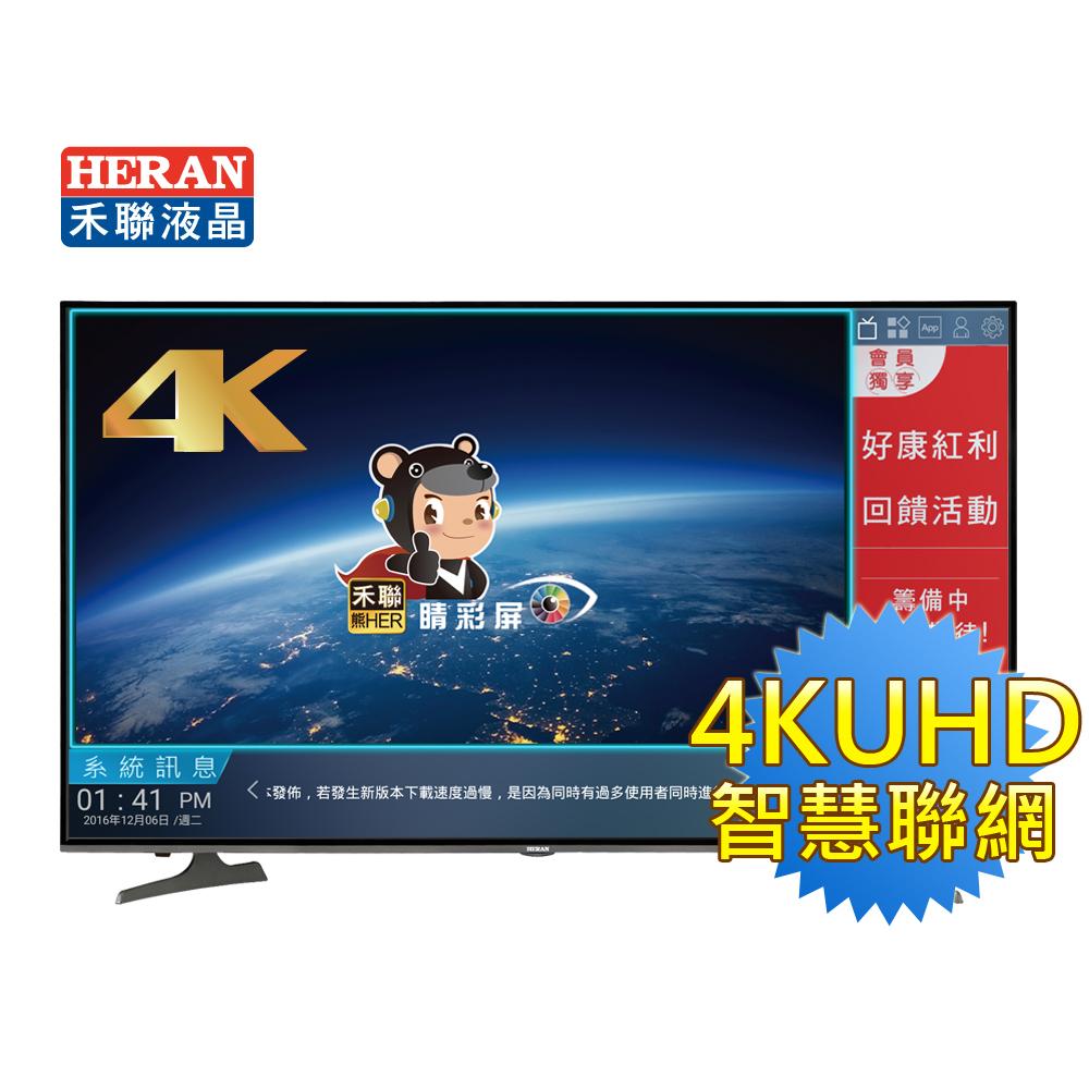 HERAN禾聯 55型 4K智慧聯網液晶顯示器+視訊盒(HD-55UDF28)【含基本安裝】