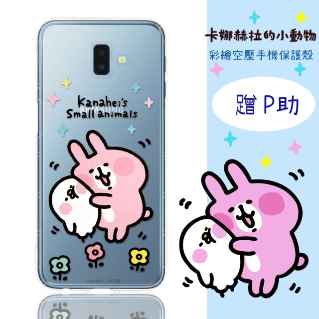 【卡娜赫拉】三星 Samsung Galaxy J6+ / J6 Plus 防摔氣墊空壓保護套(蹭P助)