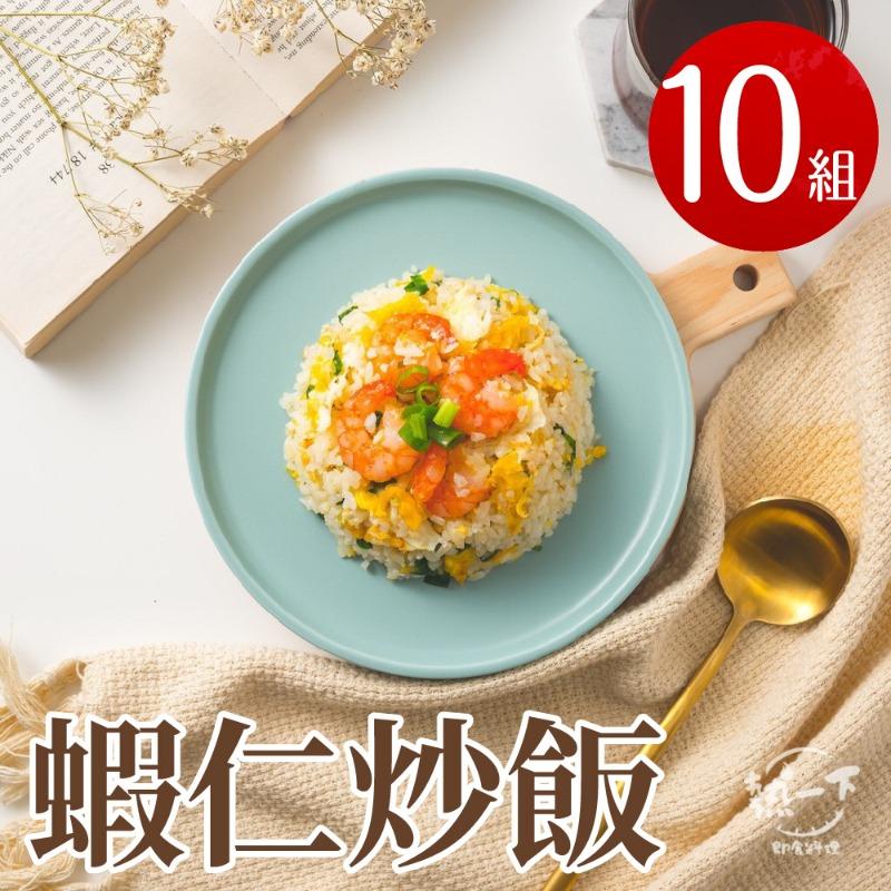 【熱一下即食料理】神廚級炒飯-蝦仁炒飯x10包(240g/包)