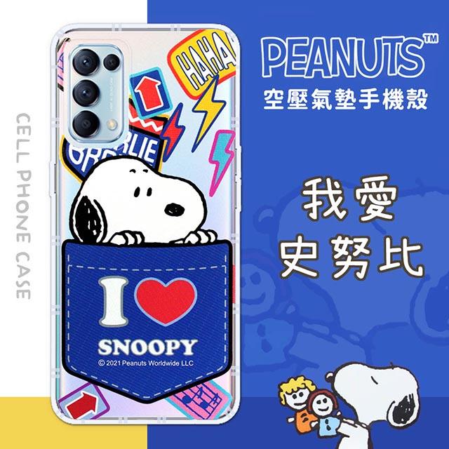 【SNOOPY/史努比】OPPO Reno5 Pro 5G 防摔氣墊空壓保護手機殼(我愛史努比)