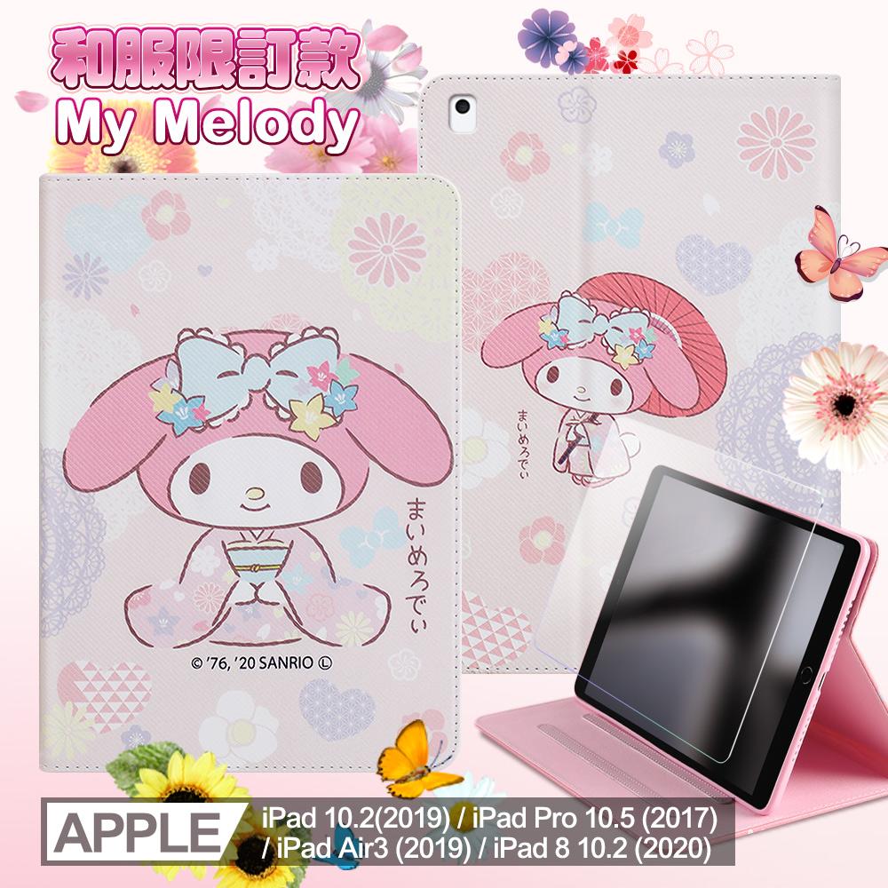 My Melody美樂蒂2020/2019 iPad 10.2吋/Air/iPad Pro 10.5吋 和服精巧款平板保護皮套+9H玻璃貼