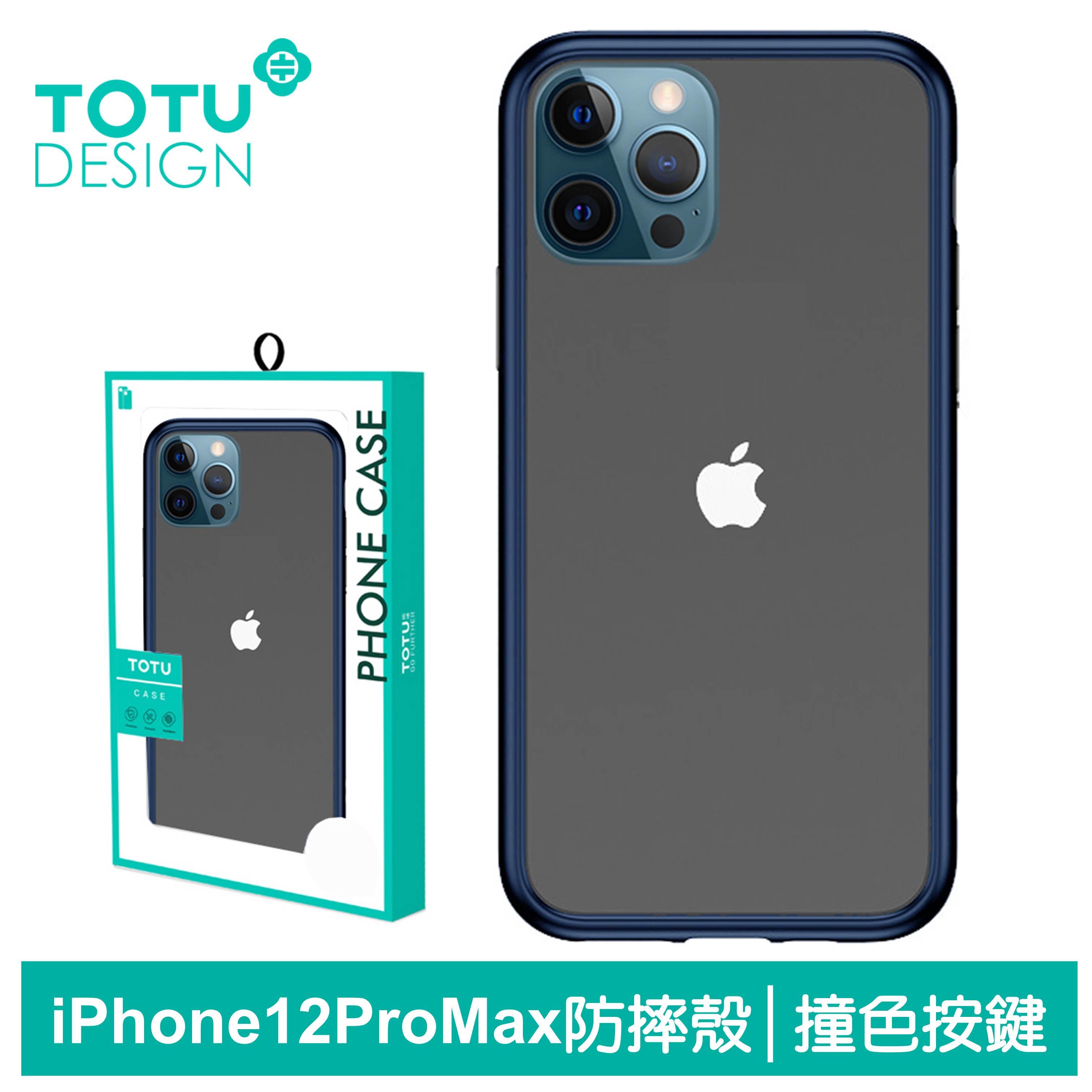 TOTU台灣官方 iPhone 12 Pro Max 手機殼 i12ProMax 保護殼 6.7吋 防摔殼 撞色按鍵 晶剛系列 藍色