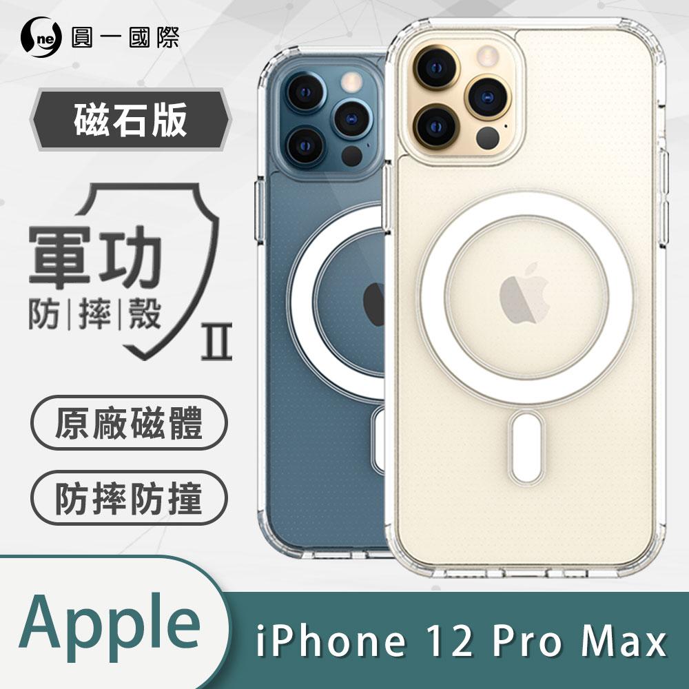 O-ONE 軍功Ⅱ防摔殼 iPhone12 Pro Max MagSafe 磁石保護殼 通過美國軍事規範防摔測試 軍功殼