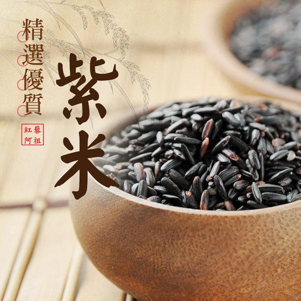 《紅藜阿祖》紅藜紫米輕鬆包(300g/包,共6包)