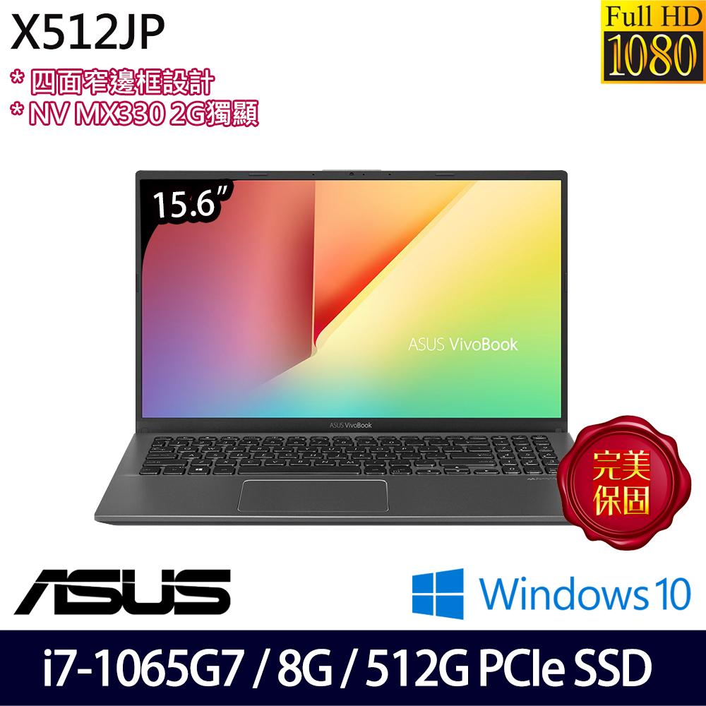 《ASUS 華碩》X512JP-0101G1065G7(15.6吋FHD/i7-1065G7/8G/512G PCIe/MX330/Win10/兩年保)