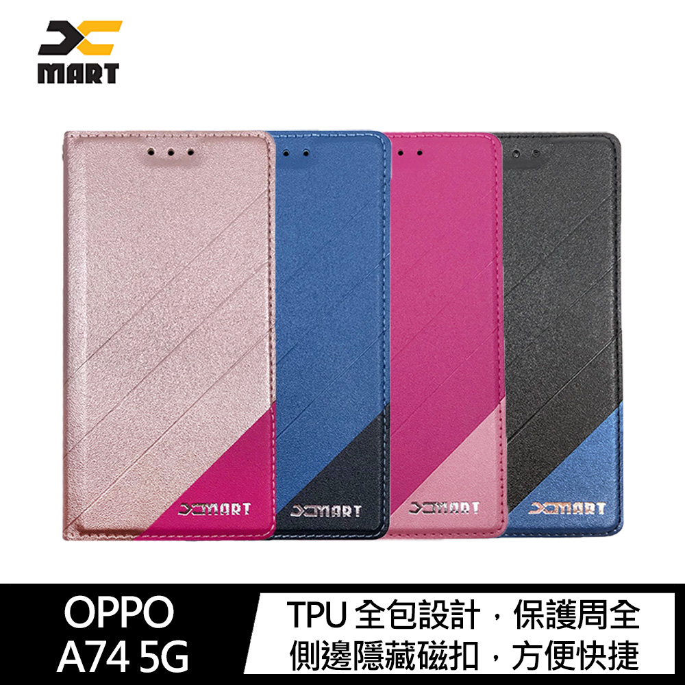 XMART OPPO A74 5G 磨砂皮套(藍色)