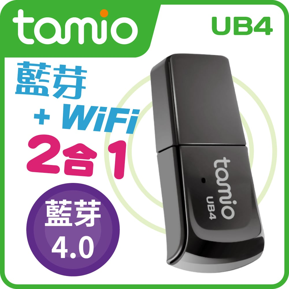 tamio UB4-USB藍牙無線網卡★獨特首選NO.1,可連結藍牙喇叭放音樂