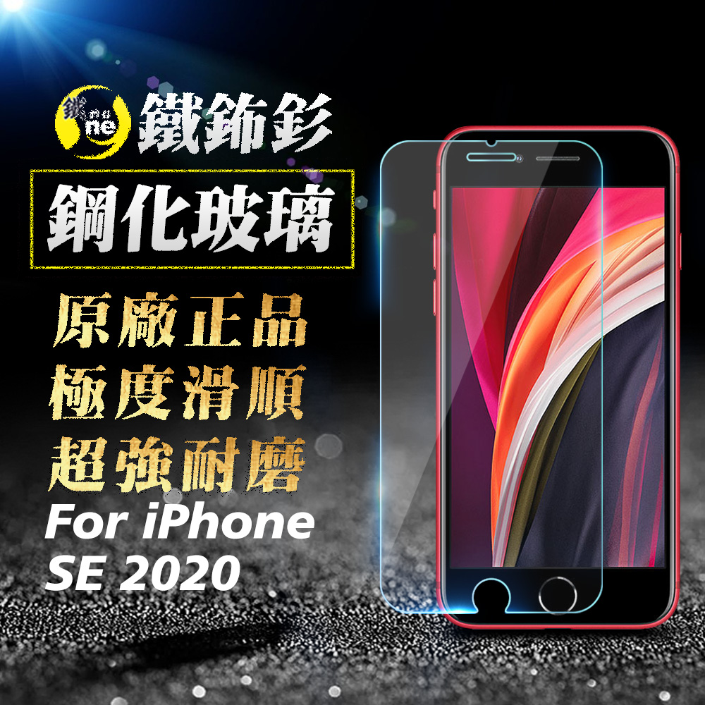 O-ONE旗艦店 鐵鈽釤鋼化膜 IPhone 11 Pro Max 日本旭硝子超高清手機玻璃保護貼