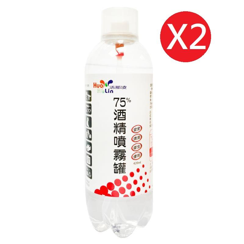 限量不補【活那凌】75%酒精噴霧罐(420mL/瓶)兩入組