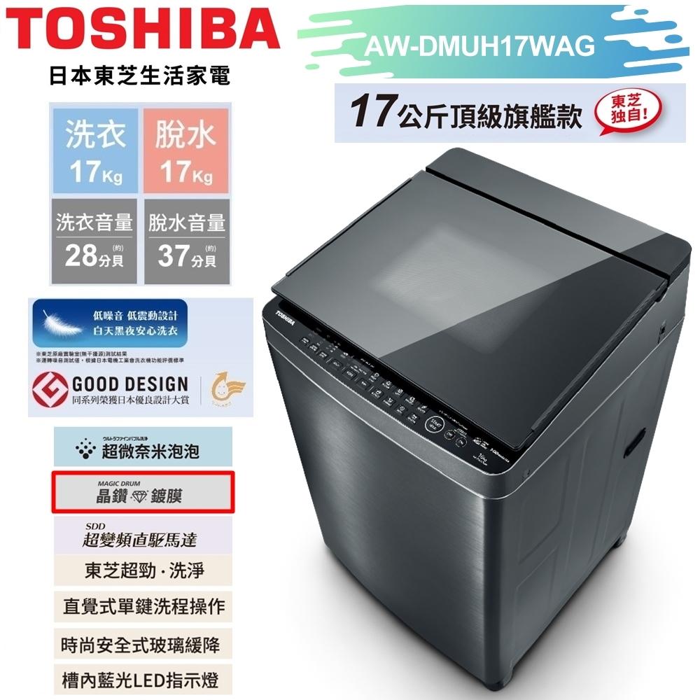 【TOSHIBA 東芝】17公斤 頂級鍍膜奈米悠浮泡泡+SDD超變頻洗衣機 AW-DMUH17WAG 送安裝+舊機回收