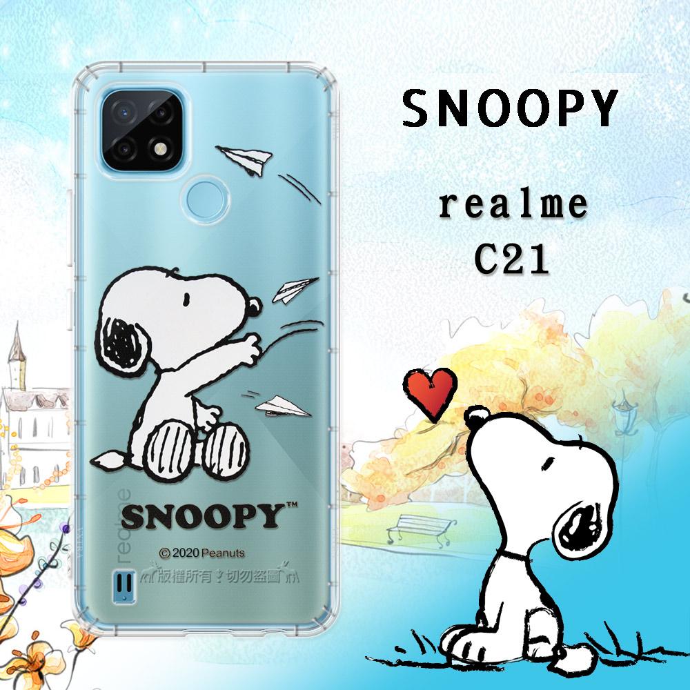 史努比/SNOOPY 正版授權 realme C21 漸層彩繪空壓手機殼(紙飛機)