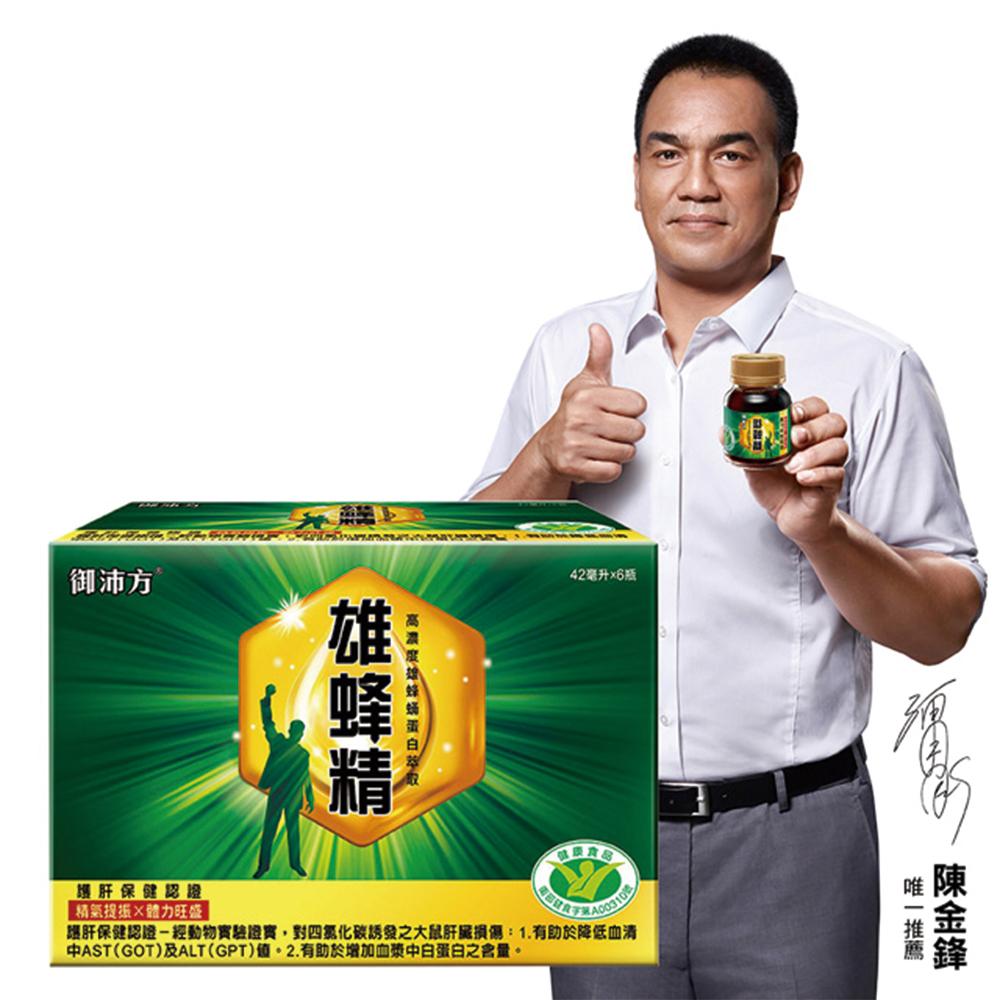 御沛方-雄蜂精(6入/盒)