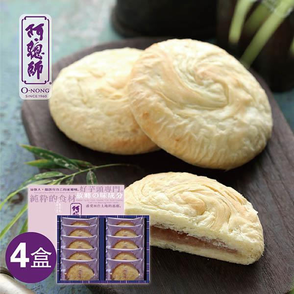 (9/14-9/21出貨)預購《阿聰師》芋頭小酥餅禮盒(4盒)(奶蛋素)