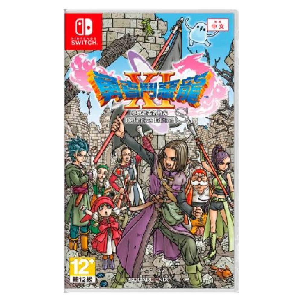 Nintendo Switch 勇者鬥惡龍 XI S 尋覓逝去的時光? Definitive Edition 中文版