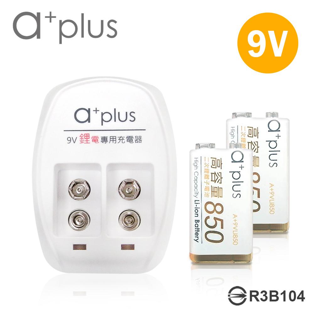 a+plus 高容量 9V鋰電充電組(附2顆電池)