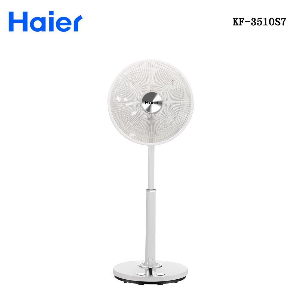 【海爾Haier】14吋 DC直流變頻七葉遙控風扇 (KF-3510S7)