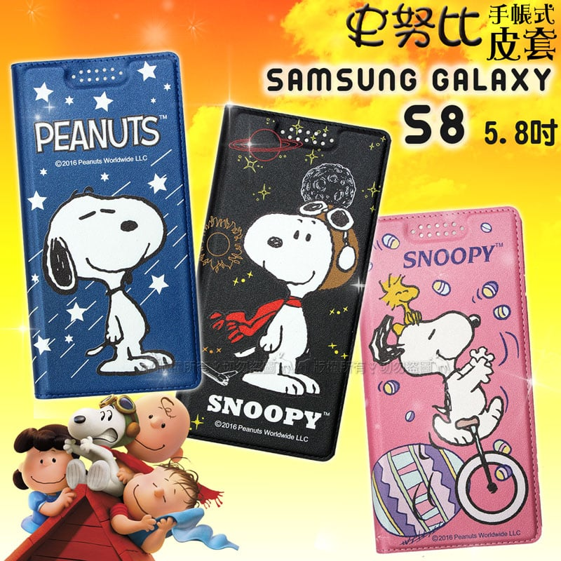史努比SNOOPY授權正版 Samsung Galaxy S8 5.8吋 金沙灘彩繪磁力手機皮套(小宇宙黑)