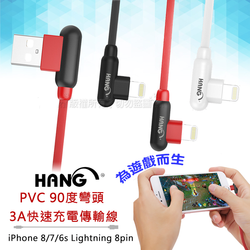 HANG iPhone 8/7/6s Lightning 8pin 3A 90度彎頭快速傳輸充電線-1M (沉默黑)
