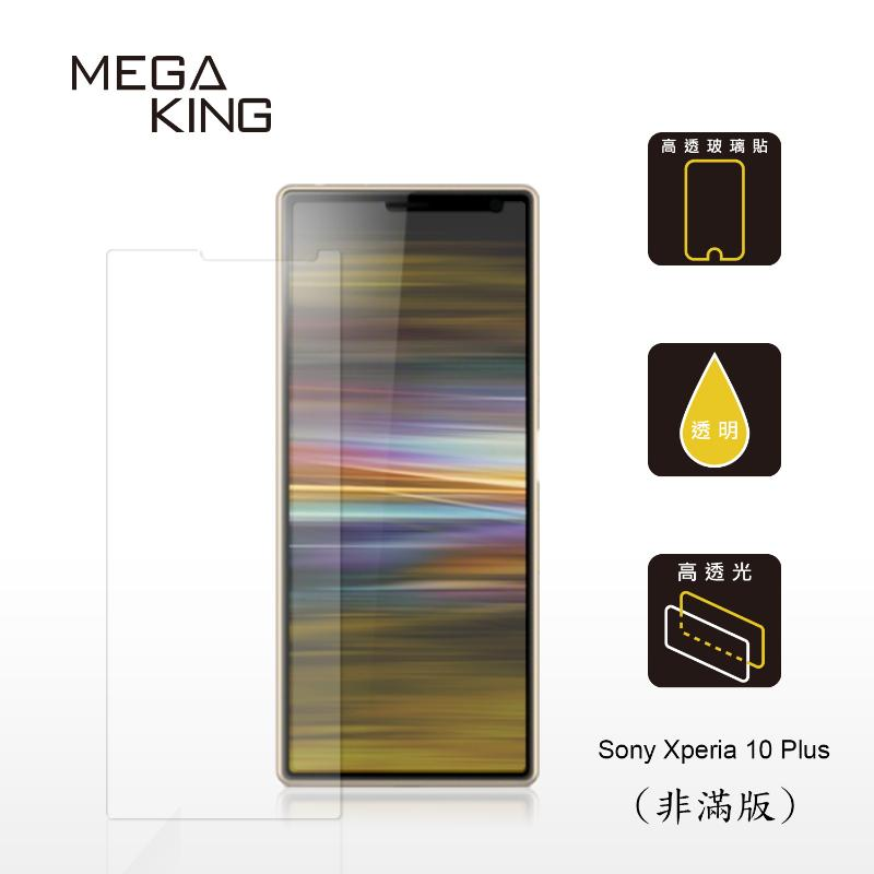 MEGA KING 玻璃保護貼 SONY Xperia 10 Plus