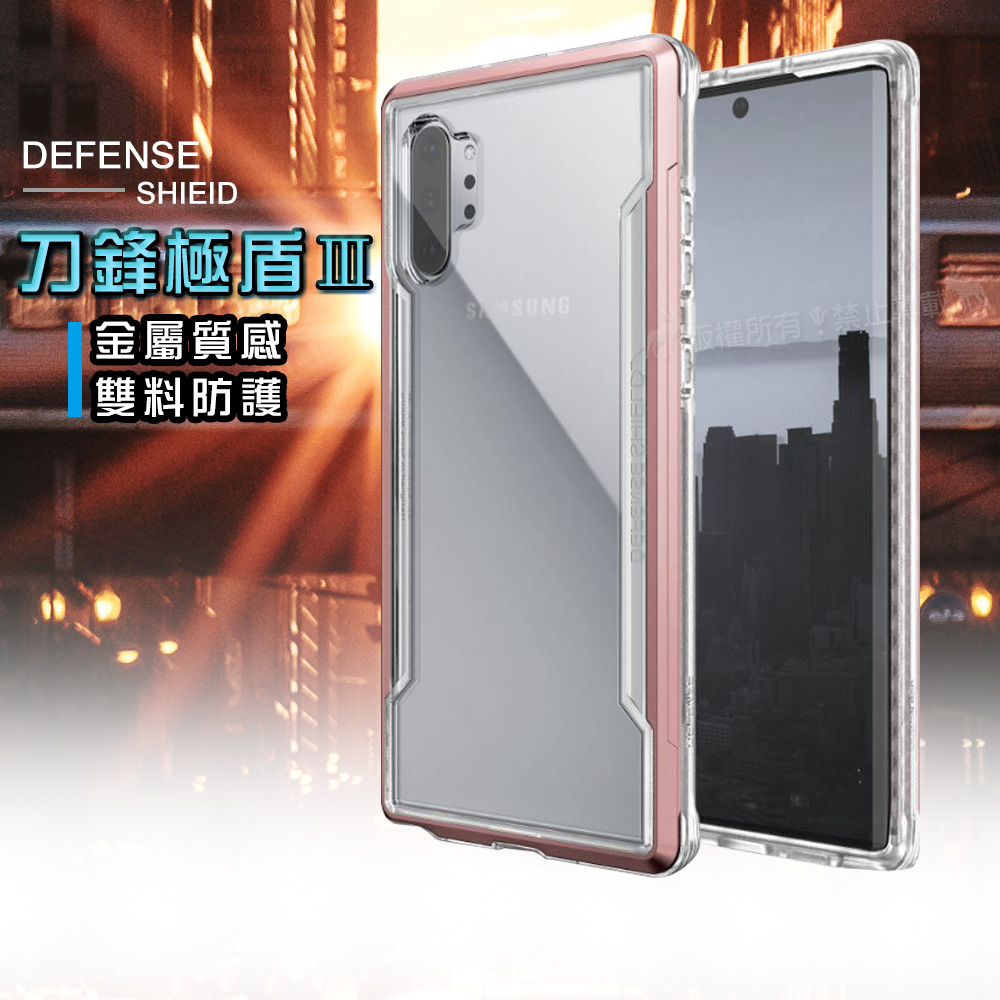 DEFENSE 刀鋒極盾Ⅲ 三星 Samsung Galaxy Note10+ 耐撞擊防摔手機殼(清透粉)
