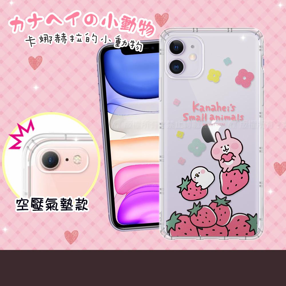 官方授權 卡娜赫拉 iPhone 11 6.1吋 透明彩繪空壓手機殼(草莓)