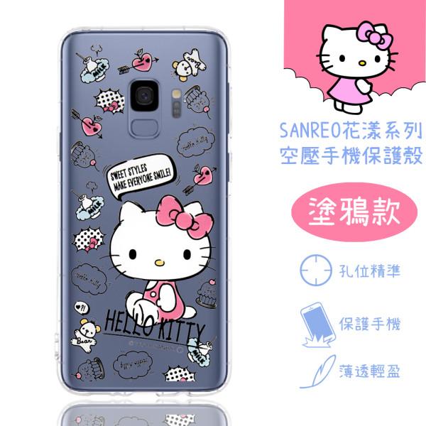 【Hello Kitty】Samsung Galaxy S9 (5.8吋) 花漾系列 氣墊空壓 手機殼(塗鴉)