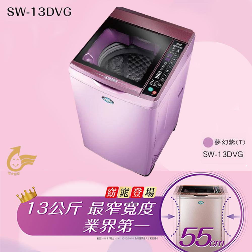 台灣三洋 SANLUX 13kg DD直流變頻超音波單槽洗衣機 SW-13DVG (夢幻紫)