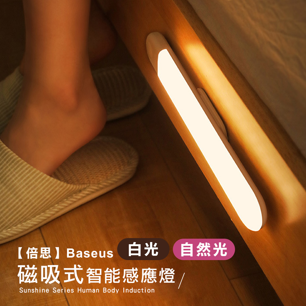 Baseus倍思 磁吸式 衣櫃/櫥櫃/倉庫/應急/走道 自動感應燈 台灣公司貨(USB充電)-自然光