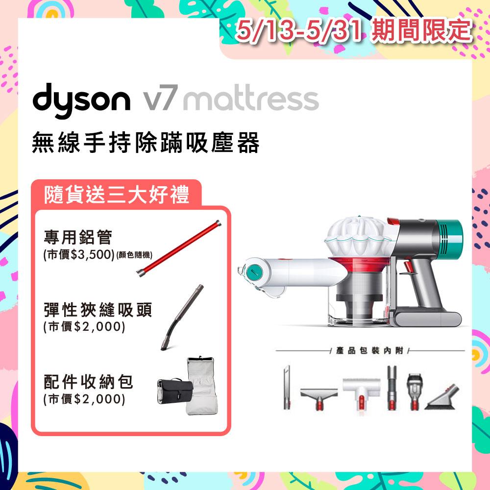 【送專用鋁管+彈性狹縫吸頭+配件包】Dyson戴森 V7 Mattress 無線手持式吸塵器