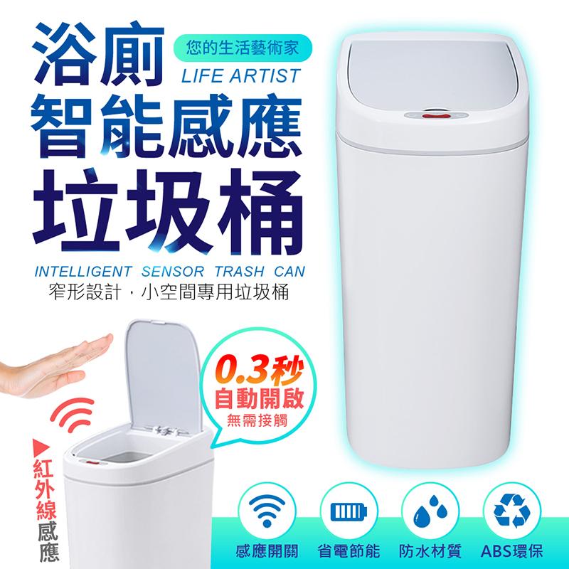 【FJ】浴廁IPX3防水紅外線感應垃圾桶(防菌必備)