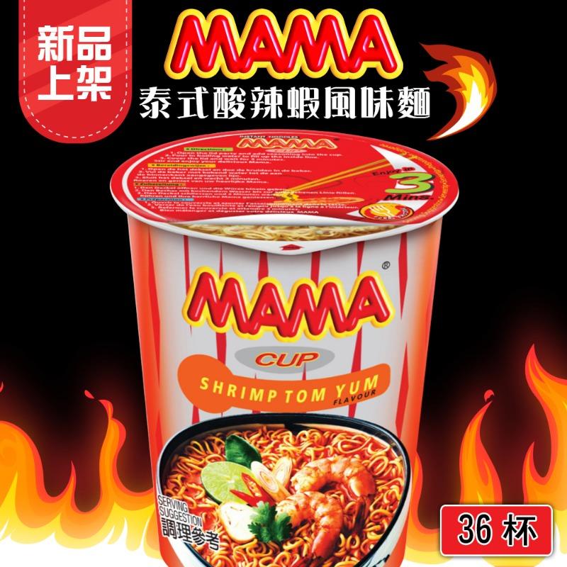 【泰國MAMA麵】酸辣蝦味x36杯(60g/杯) /箱