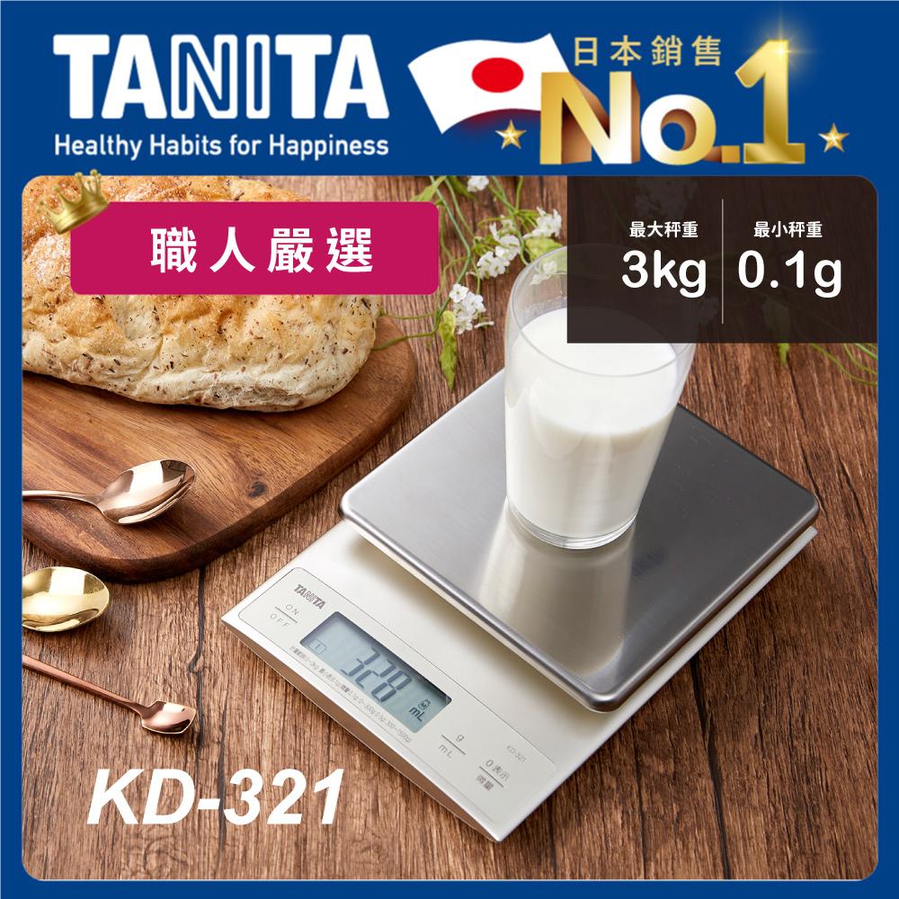 日本TANITA電子料理秤-不鏽鋼專業款(0.1克~3公斤)KD321-台灣公司貨