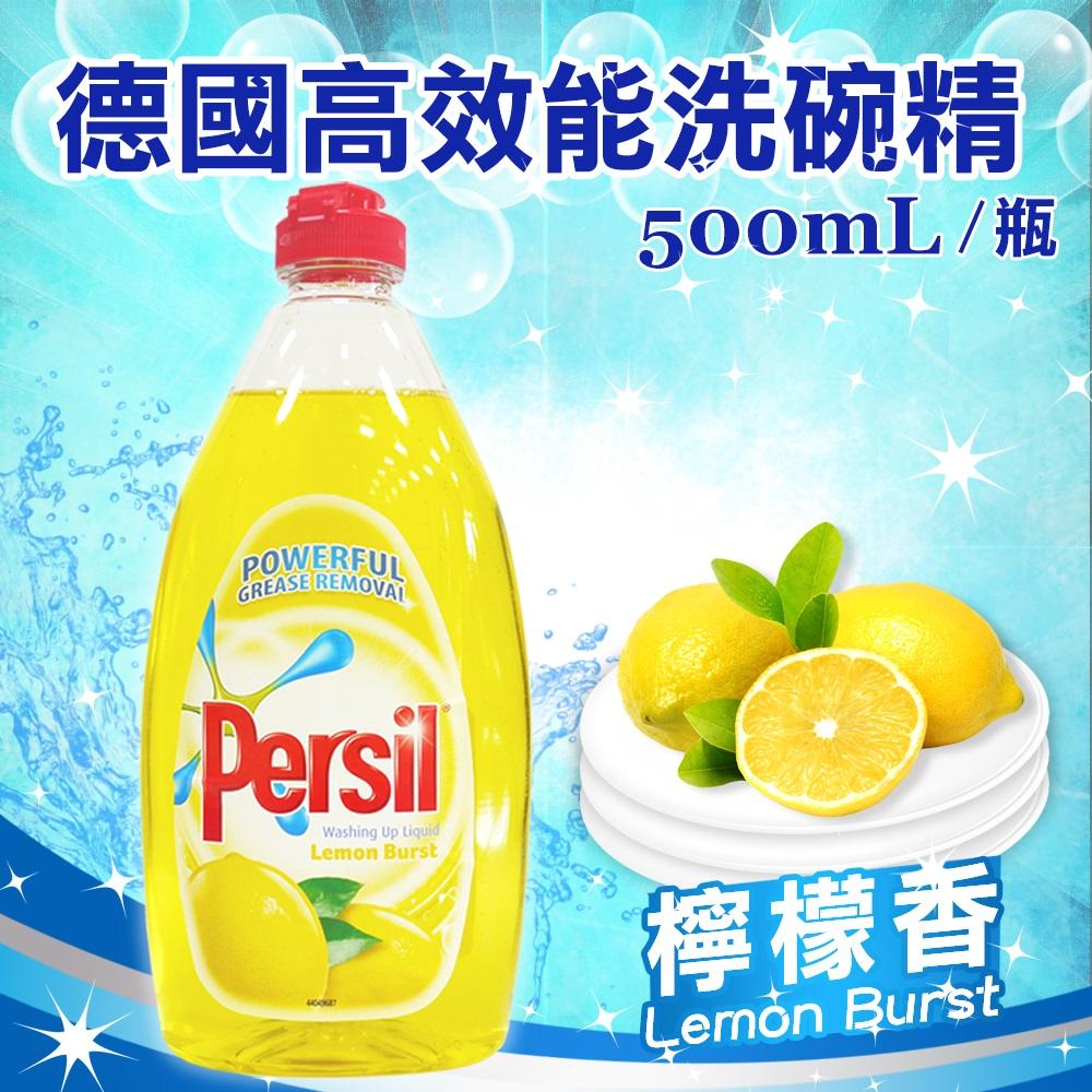 【買六送六】Persil高效能洗碗精500ml-檸檬香共12入