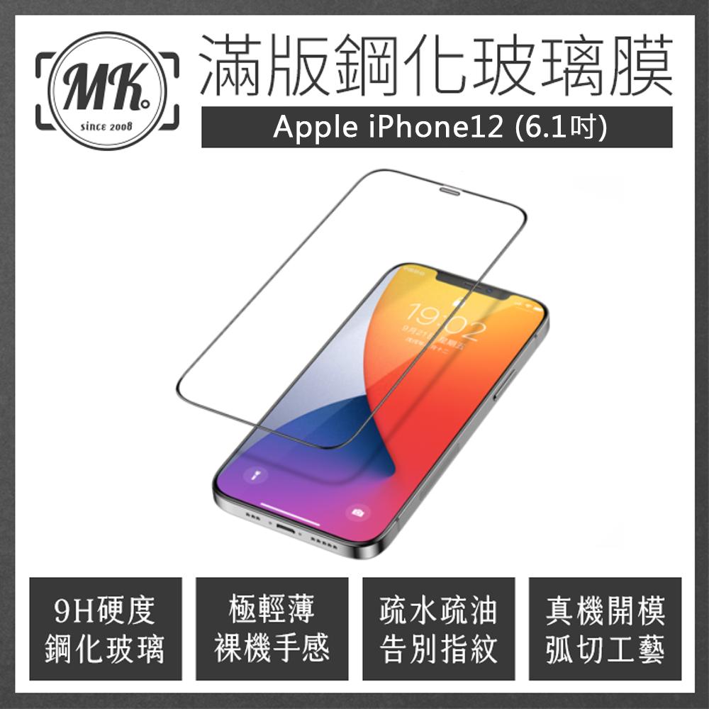 (買膜送殼)Apple iPhone 12 6.1吋 高清防爆全滿版玻璃鋼化膜-黑色