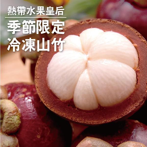 《五甲木》泰國新鮮直送-冷凍山竹(500g±5%/包,共三包)