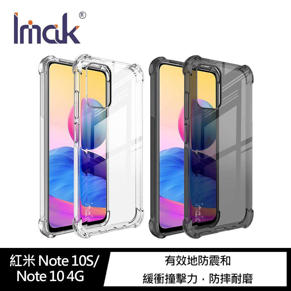 Imak Redmi 紅米 Note 10S/Note 10 4G 全包防摔套(氣囊)(透明)