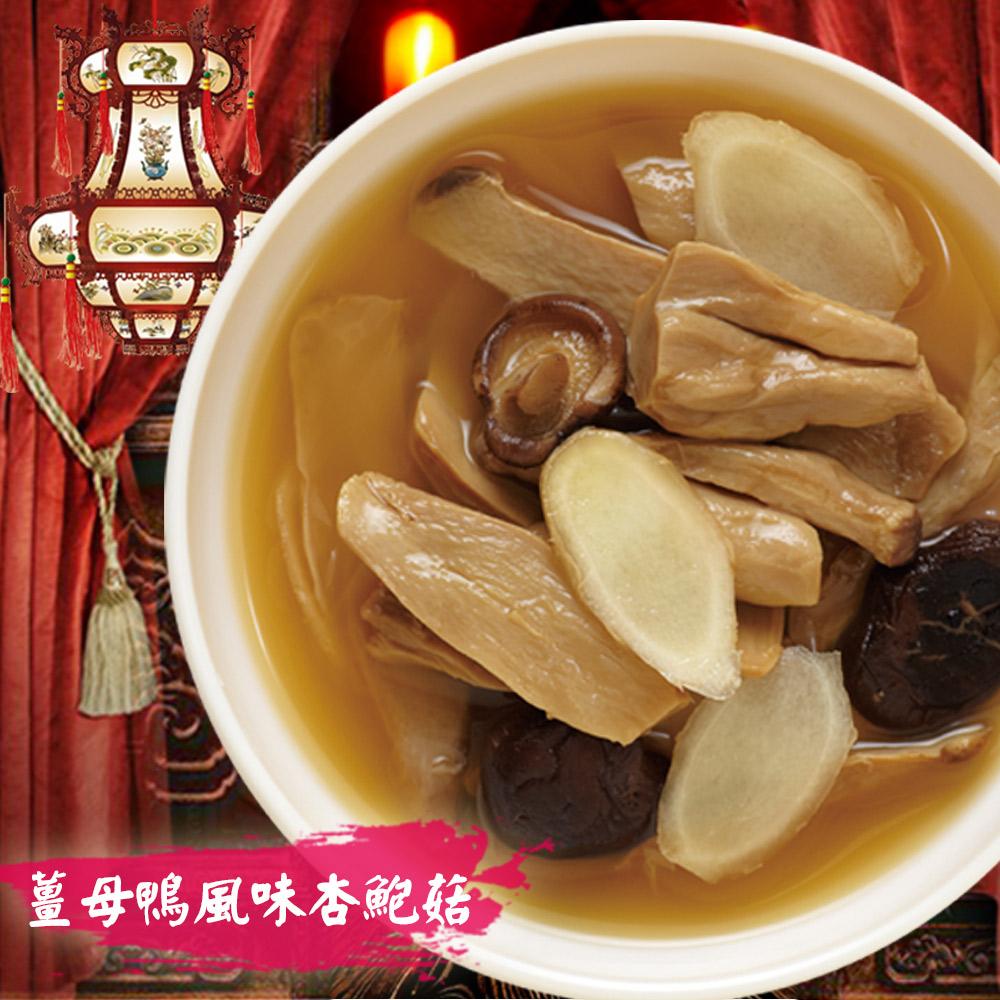 預購《老爸ㄟ廚房》薑母鴨風味杏鮑菇300g/包 (共五包)