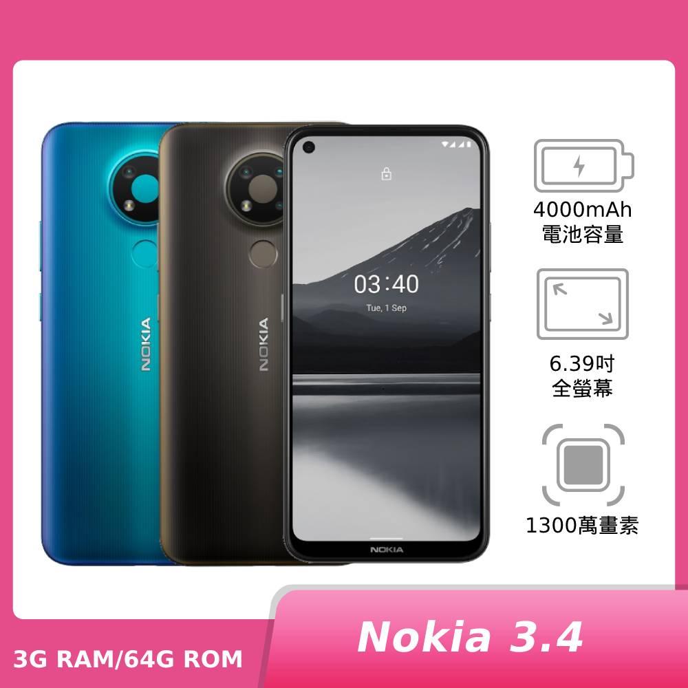 Nokia 3.4 (3G/64G)【限量銷售 贈無線充電殺菌盒】