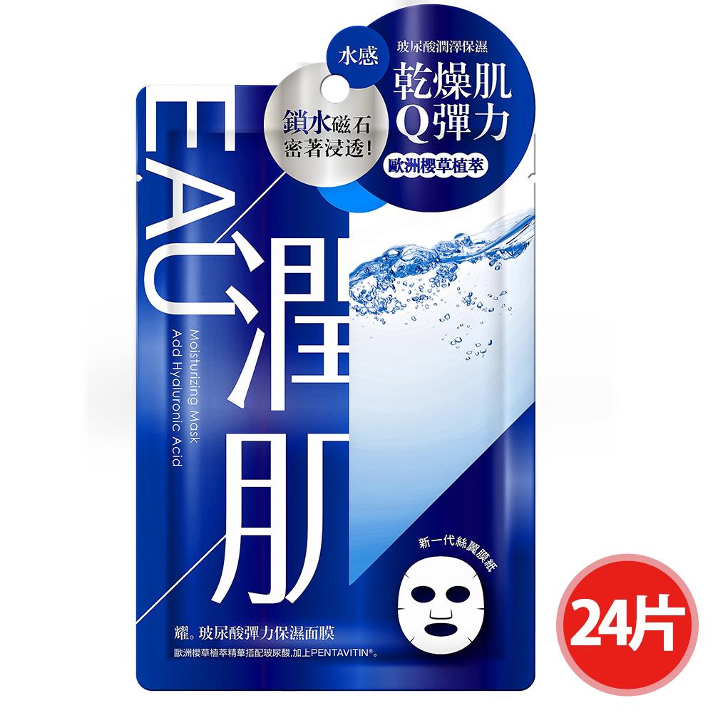 【快潔適】耀。玻尿酸彈力保濕面膜*24片