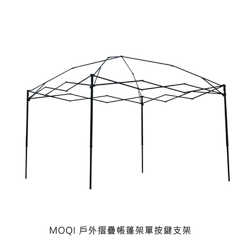 MOQI 戶外摺疊帳篷架單按鍵支架