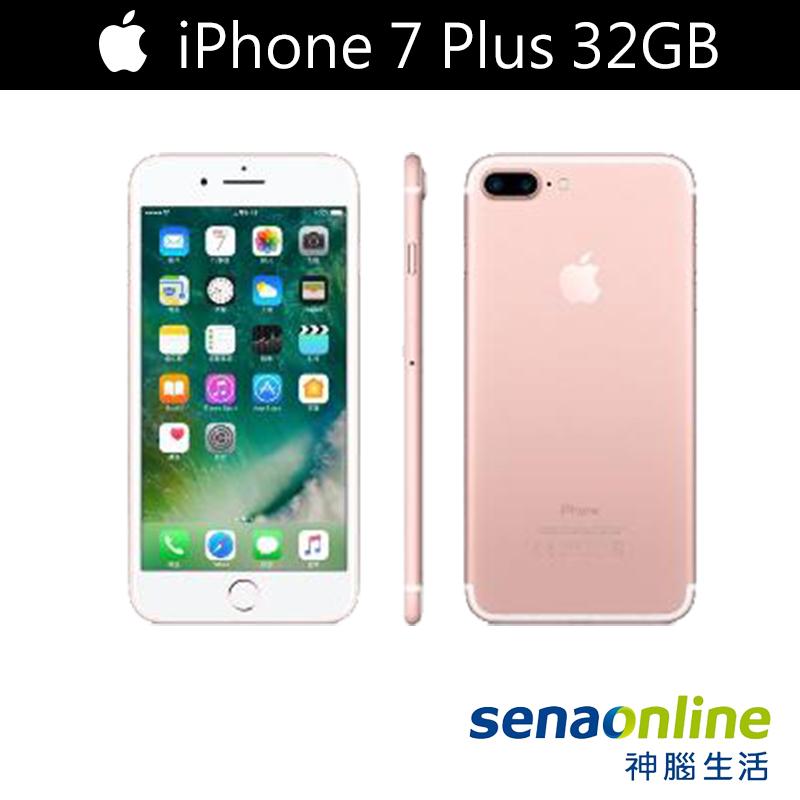 iPhone 7 Plus 32GB【全新出清品】