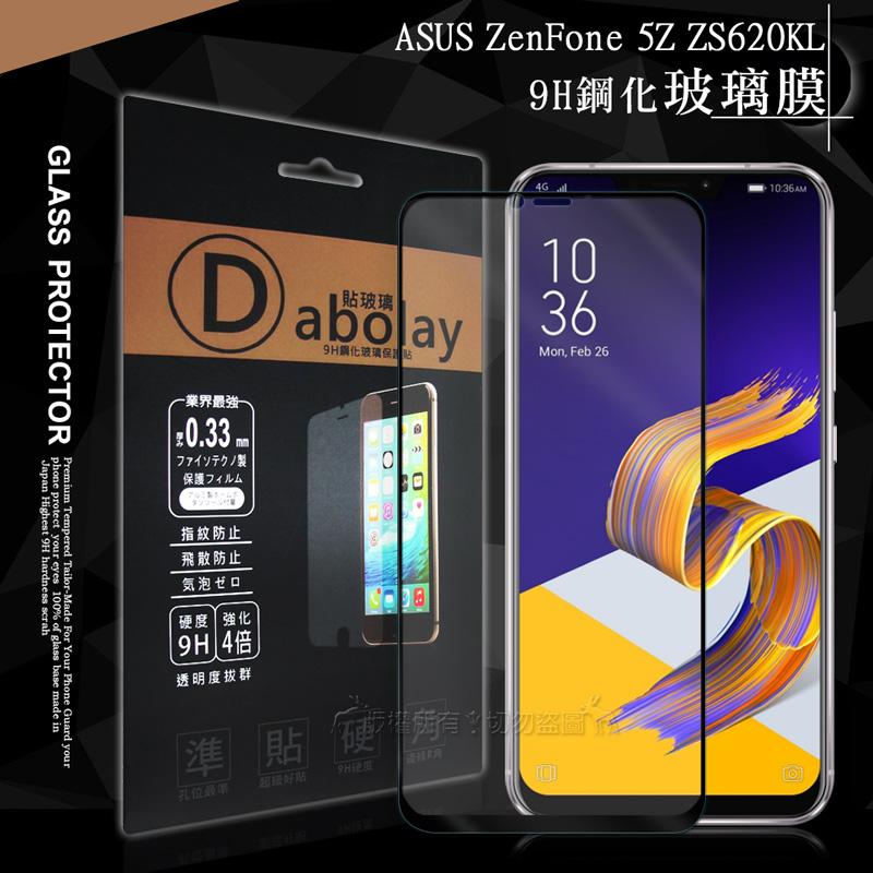 全膠貼合 ASUS ZenFone 5Z ZS620KL 滿版疏水疏油9H鋼化頂級玻璃膜(黑)