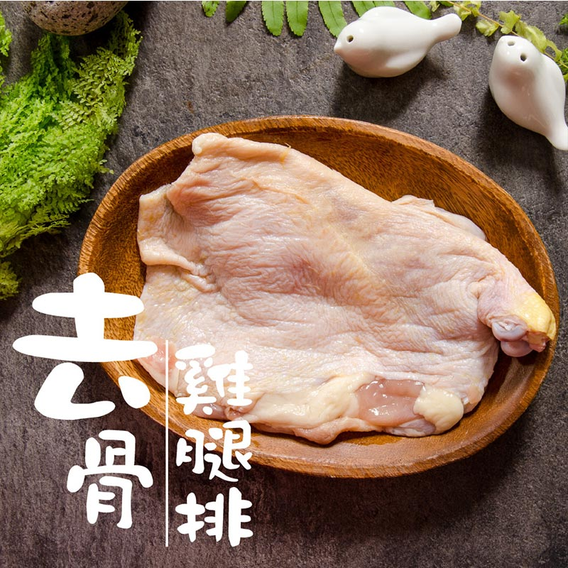 【鮮綠生活】去骨雞腿排(190G±10%/包 共12包)