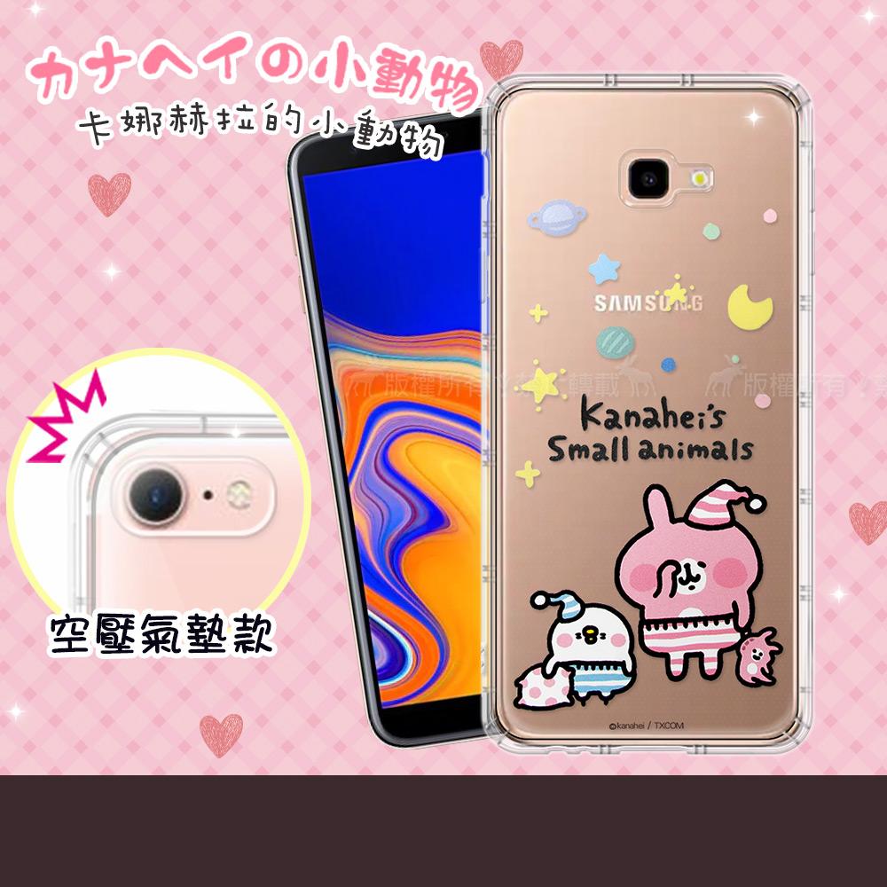 官方授權 卡娜赫拉 Samsung Galaxy J4+ / J4 Plus 透明彩繪空壓手機殼(晚安)