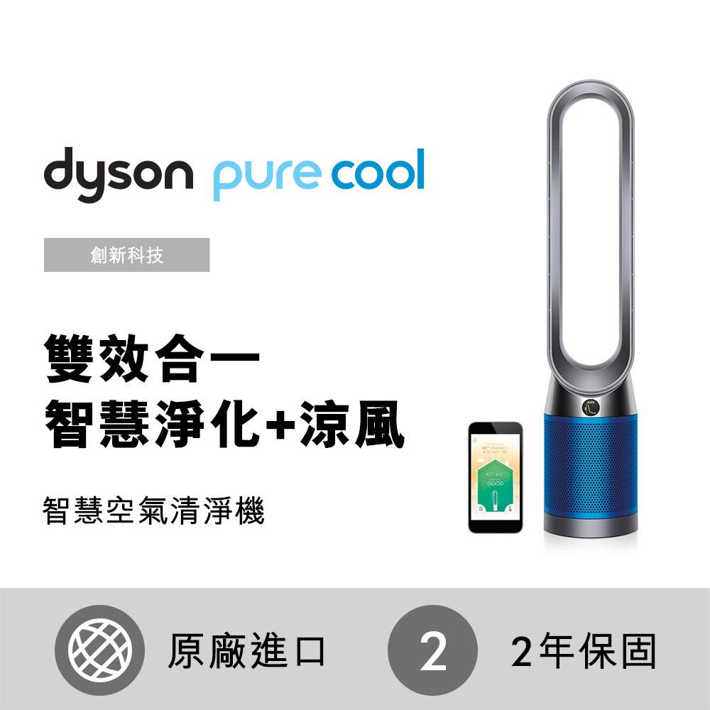 dyson 戴森 Pure Cool TP04 智慧空氣清淨機/風扇(藍)贈送戴森振興券3千