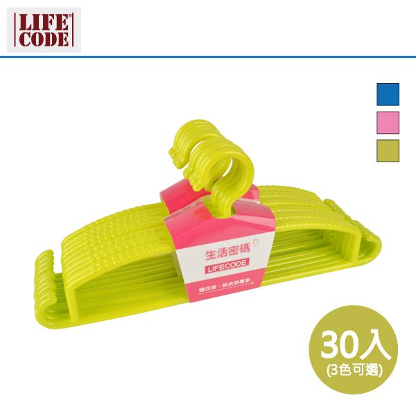 【LIFECODE】珠光《外套用衣架》寬43cm-綠色(30入)