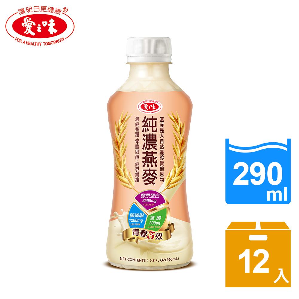 【愛之味】純濃燕麥-膠原蛋白青春三效290ml(12入/箱)