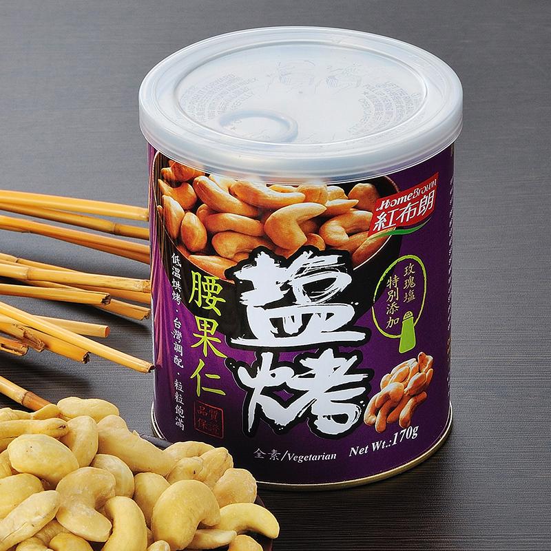 【紅布朗】鹽烤腰果仁 170gX3罐