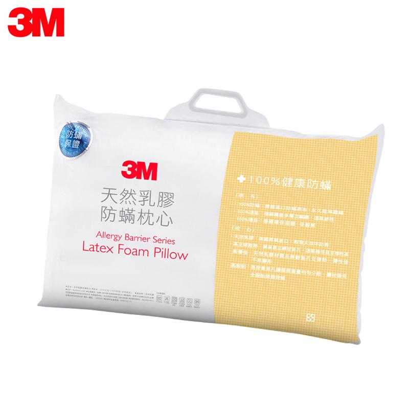 【3M】天然乳膠防螨枕AP-C1